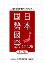 日本国勢図会(2019/20年) 日本がわかるデータブック [ 矢野恒太記念会 ]