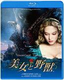 美女と野獣【Blu-ray】