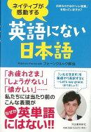 【バーゲン本】ネイティブが感動する英語にない日本語