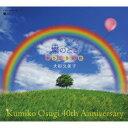 大杉久美子 40周年記念CD-BOX 燦のとき やさしさの歌 [ 大杉久美子 ]