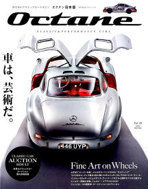 Octane日本版 Vol.16 (BIGMANスペシャル)