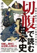 【バーゲン本】切腹で読む日本史