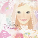 ゼクシィ Presents ウエディング・クラシックス [ (クラシック) ]