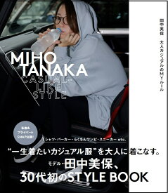 MIHO TANAKA CASUAL-LIKE STYLE [ 田中美保 ]