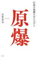 原爆 --広島を復興させた人びとーー