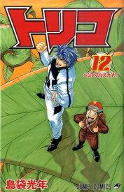 トリコ(12) (ジャンプ・コミックス) [ 島袋光年 ]