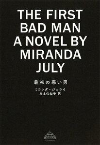 最初の悪い男 (新潮クレスト・ブックス) [ ミランダ・ジュライ ]
