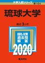琉球大学 2020年版;No.164 (大学入試シリーズ) [ 教学社編集部 ]