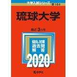 琉球大学(2020) (大学入試シリーズ)