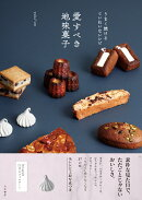【予約】愛すべき地味菓子