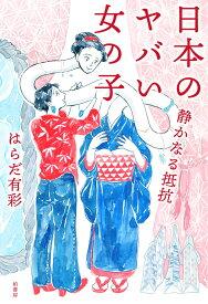 日本のヤバい女の子 静かなる抵抗 [ はらだ 有彩 ]