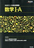 マーク式総合問題集数学1・A(2020)