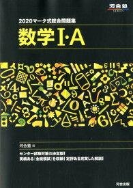 マーク式総合問題集数学1・A(2020) (河合塾SERIES) [ 河合塾数学科 ]