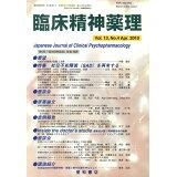 臨床精神薬理(13-4)
