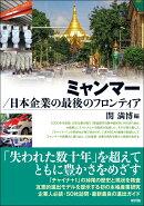 ミャンマー/日本企業の最後のフロンティア