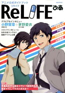 ReLIFEぴあ
