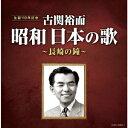 古関裕而 昭和日本の歌〜長崎の鐘〜 [ (V.A.) ]