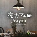 夜カフェ〜ジャズ・ピアノ