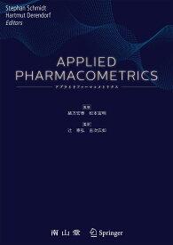 Applied Pharmacometrics [ 緒方 宏泰 ]