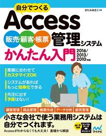 自分でつくるAccess 販売・顧客・帳票管理システム かんたん入門 2016/2013/2010対応 [ きたみあきこ ]