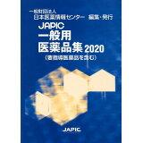 JAPIC一般用医薬品集(2020)