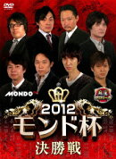 麻雀プロリーグ 2012モンド杯 決勝戦