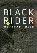 ブラックライダー(上巻)