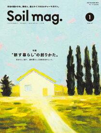 """Soil mag.(1) 本当の豊かさを。移住と、里山ライフのカルチャーマガ 特集:""""耕す暮らし""""の創りかた。自分らしく紡ぐ、農的暮らしと (ONE PUBLISHING MOOK ドゥーパ!prese)"""