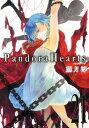 Pandora Hearts(21) (Gファンタジーコミックス) [ 望月淳 ]