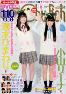 Chu→Boh(vol.84)