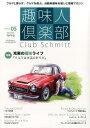 趣味人倶楽部(ISSUE 05(Spring)