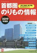 首都圏のりもの情報(2019年度版)