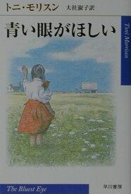 青い眼がほしい (ハヤカワepi文庫) [ トニ・モリソン ]
