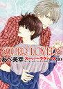 SUPER LOVERS 第10巻 (あすかコミックスCL-DX) [ あべ 美幸 ]