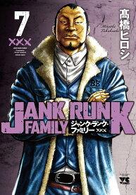 ジャンク・ランク・ファミリー 7 (ヤングチャンピオン・コミックス) [ 高橋ヒロシ ]