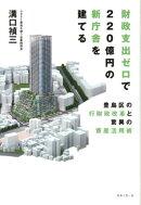財政支出ゼロで220億円の新庁舎を建てる