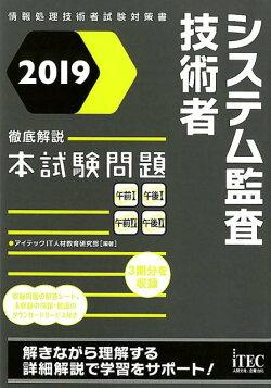 システム監査技術者徹底解説本試験問題(2019)