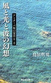 風と光と波の幻想 アミターバ坂口安吾(第1部) [ 鳥居哲男 ]
