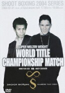 INFINITY-S SHOOT BOXING 2004 SERIES SUPER WELTER WEIGHT WORLD TITLE CHAMPIONSHIP MATCH
