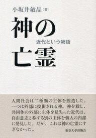 神の亡霊 近代という物語 [ 小坂井 敏晶 ]