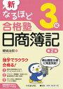 新なるほど合格塾日商簿記3級〈第2版〉 [ 穂坂 治宏 ]
