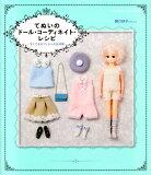 てぬいのドール・コーディネイト・レシピ (Dolly・dolly books)