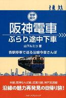 阪神電車ぶらり途中下車