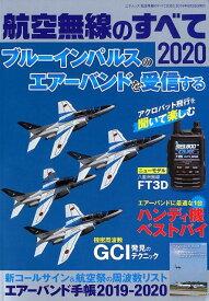 航空無線のすべて2020