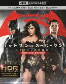 バットマン vs スーパーマン ジャスティスの誕生 アルティメット・エディション<4K ULTRA HD&3D&2Dブルーレイセッ…