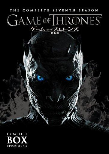 ゲーム・オブ・スローンズ 第七章:氷と炎の歌 DVD コンプリート・ボックス(6枚組)(初回限定生産) [ ピーター・ディンクレイジ ]