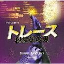 フジテレビ系ドラマ「トレース〜科捜研の男〜」オリジナルサウンドトラック