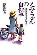 えみちゃんの自転車