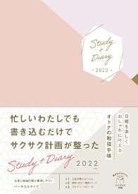 【楽天ブックス限定特典】目標を楽しくおしゃれに叶えるオトナの勉強手帳Study+Diary2022(特典データ 印刷して使える!計画に役立つプラニングシート) (インプレス手帳) [ インプレス手帳編集部 ]