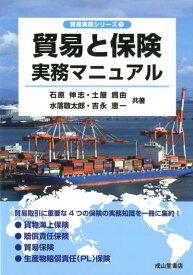 貿易と保険実務マニュアル (貿易実務シリーズ) [ 石原伸志 ]